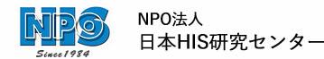 NPO法人 日本HIS研究センター
